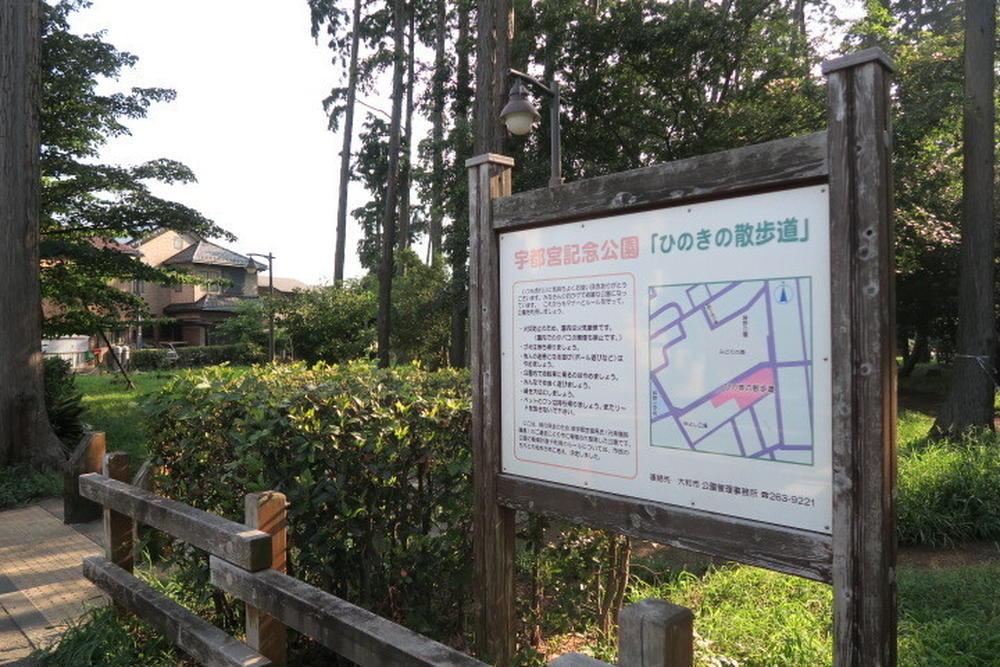 えーろこさんの宇都宮記念公園への投稿