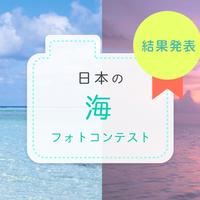 日本の海フォトコンテスト【結果発表】