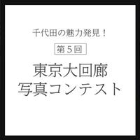 第5回 東京大回廊写真コンテスト【開催中】
