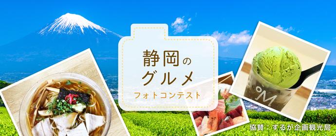 静岡のグルメ フォトコンテスト【結果発表】