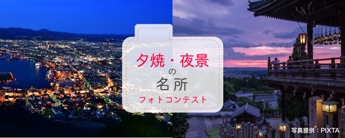 夕焼け・夜景の名所フォトコンテスト【結果発表】